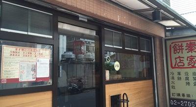 Photo of Dessert Shop 秦家餅店 at 四維路六巷12號, 台北市, Taiwan