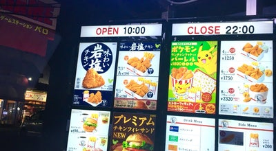 Photo of Fried Chicken Joint ケンタッキーフライドチキン むつ店 at 中央2-7-10, むつ市, Japan