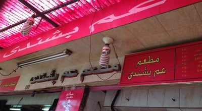 Photo of Falafel Restaurant Bashandy | بشندى at Emarat Al Saudia - Al Nozha, Heliopolis, Egypt