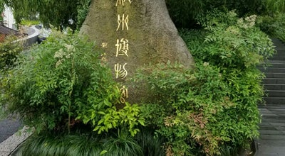 Photo of History Museum 杭州博物馆 Hangzhou Museum at 粮道山18号, China