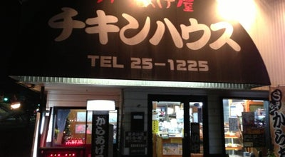 Photo of Fried Chicken Joint からあげ屋 チキンハウス 豊田町店 at 島田574-1, 中津市 871-0033, Japan