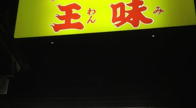 Photo of Chinese Restaurant 王味 at 堤町1-10-8, 青森市 030-0812, Japan