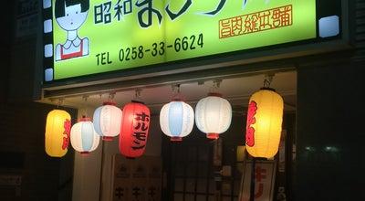Photo of BBQ Joint 昭和まこちゃん at 城内町2-5-5, 長岡市, Japan