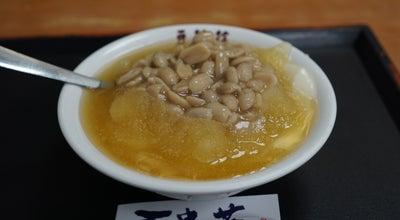 Photo of Dessert Shop 豆花莊 at 寧夏路49號, 大同區 103, Taiwan