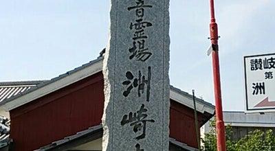 Photo of Temple 洲崎寺 at 牟礼町牟礼字宗時2691, 高松市 761-0121, Japan