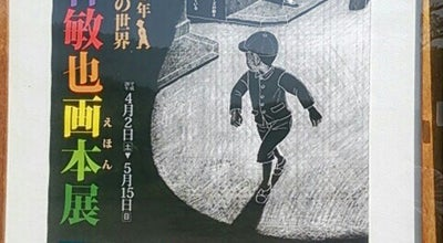 Photo of History Museum 出雲市立平田本陣記念館 at 平田町515, 出雲市 691-0001, Japan