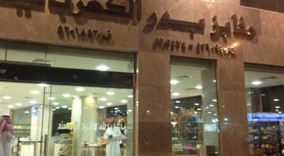 Photo of Bakery مخابز بدر الكهربائية والآلية at الخالدية, مكة المكرمة 21955, Saudi Arabia