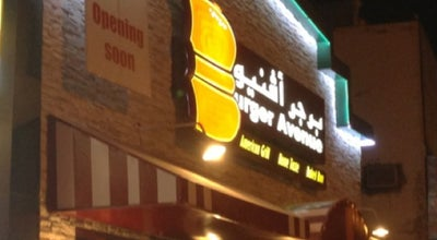 Photo of Burger Joint Burger Avenue | برجر أڤنيو at King A.aziz Rd., 'Unayzah, Saudi Arabia 51911, Saudi Arabia