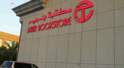 Photo of Bookstore Jarir Bookstore | مكتبة جرير at Panorama Mall, Riyadh, Saudi Arabia