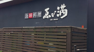 Photo of Japanese Restaurant ゑび満 at 下田市白浜409-1, 下田市, Japan