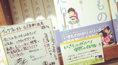 Photo of Bookstore ブックファースト ルミネ町田店 at 原町田6-1-11, 町田市 194-0013, Japan