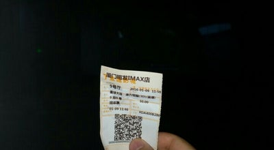 Photo of Movie Theater 金逸明发imax厅 at China
