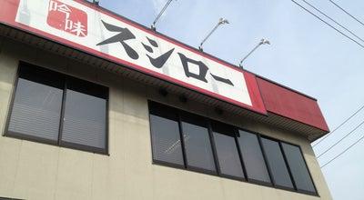 Photo of Sushi Restaurant スシロー  草加店 at 松原4-1-37, 草加市, Japan