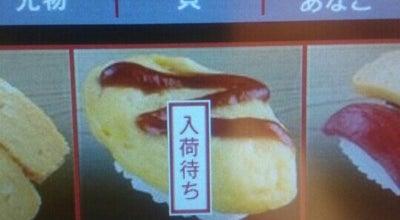 Photo of Sushi Restaurant スシロー 日田玉川店 at 十二町697-1, 日田市 877-0000, Japan