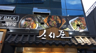 Photo of Sushi Restaurant 스시 준 at 중구 남성로 102-1, 대구광역시, South Korea