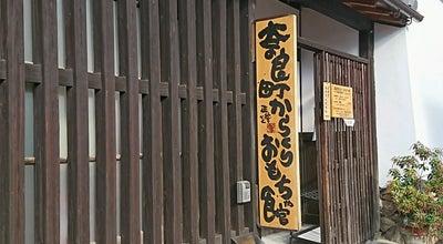 Photo of History Museum 奈良町からくりおもちゃ館 at 陰陽町7, Nara 630-8338, Japan