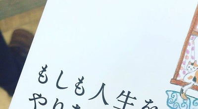 Photo of Bookstore 有隣堂 ミウィ橋本店 at 緑区橋本3-28-1, 相模原市 252-0143, Japan