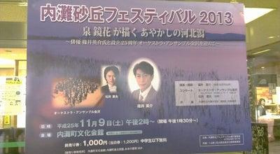 Photo of Concert Hall 内灘町文化会館 at 大清台140, 河北郡内灘町 920-0267, Japan