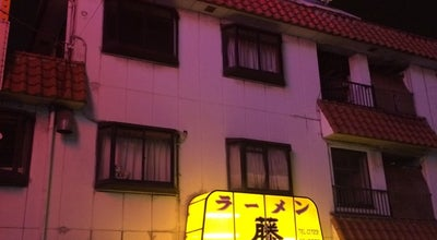 Photo of Chinese Restaurant ラーメン 藤 at 丹南1-309-8, 松原市 580-0013, Japan