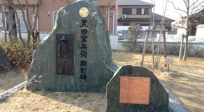 Photo of Historic Site 黒田官兵衛顕彰碑 at 御国野町御着, 姫路市, Japan