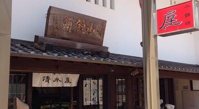 Photo of Candy Store 清水屋 at 本通2-5-5, 島田市, Japan