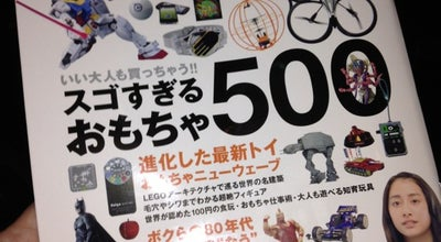 Photo of Bookstore 未来屋書店 イオン大井店 at ふじみ野1-2-1, ふじみ野市, Japan