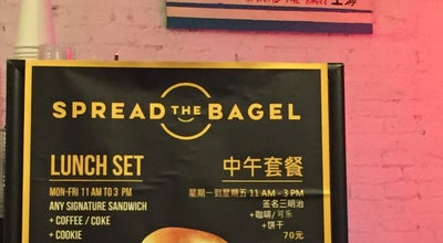 Photo of Bagel Shop Spread the bagel at Nanchang Road, Shanghai, China