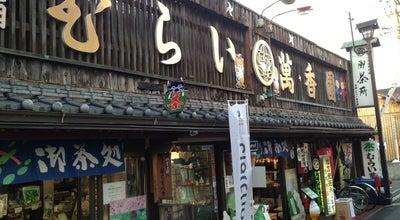 Photo of Dessert Shop むらい萬香園 at 上野小玉町3130, Iga, Japan