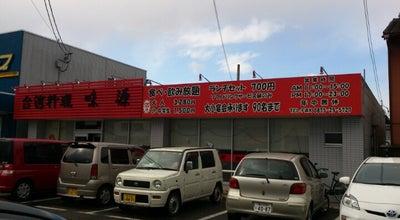 Photo of Chinese Restaurant 味源 at 吉岡町192-1, 観音寺市, Japan