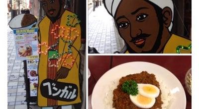 Photo of Food カリーすなっく ベンガル at 若松町1-9, 横須賀市, Japan