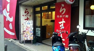 Photo of Food 極楽汁麺 らすた at 港北区日吉本町1-5-41, 横浜市 223-0062, Japan