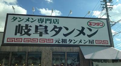 Photo of Food 岐阜タンメン 元祖タンメン屋 今伊勢店 at 今伊勢町馬寄下町屋71, 一宮市 491-0051, Japan