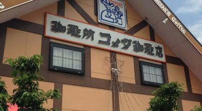 Photo of Cafe コメダ珈琲店 犬山五郎丸店 at 五郎丸上前田23, 犬山市 484-0066, Japan