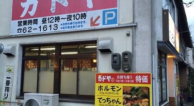 Photo of BBQ Joint カドヤ焼肉亭 八島店 at 北吸771-1, 舞鶴市 625-0080, Japan