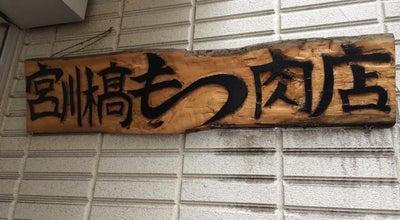 Photo of Sake Bar 宮川橋もつ肉店 at 中区宮川町1-4, 横浜市, Japan