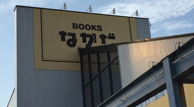 Photo of Bookstore BOOKSなかだ 奥田店 at 千代田町8-10, 富山市 930-0811, Japan