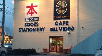 Photo of Bookstore 明文堂書店 富山新庄経堂店 at 経堂123-4, 富山市 930-0951, Japan