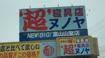 Photo of Furniture / Home Store '超'寝具店 ヌノヤ 富山山室店 at 中市2-227-1, 富山市 939-8005, Japan