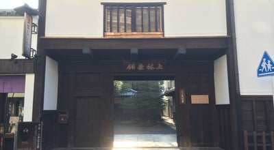 Photo of History Museum 宇治上林記念館 at 宇治妙楽38, 宇治市 611-0021, Japan