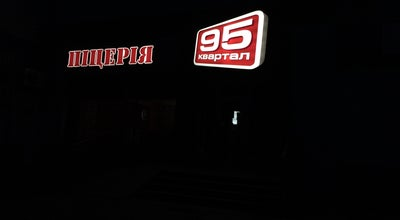 Photo of Pizza Place 95 квартал at Ул. Мелешкина, 33, Kryvyy Rih, Ukraine