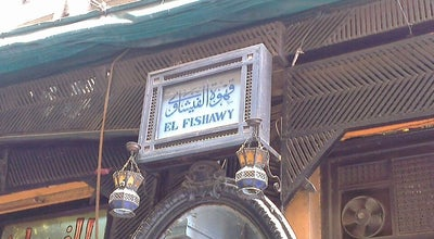 Photo of Coffee Shop El Fishawy | قهوة الفيشاوى at Al Hussein Area, Old Cairo, Egypt