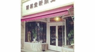 Photo of Candy Store 村上開新堂 at 寺町通二条上ル東側, 京都市中京区, Japan