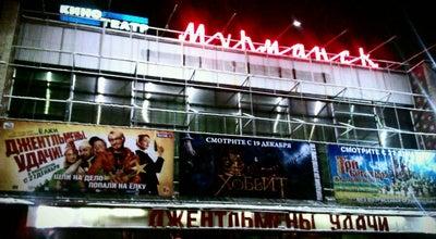 Photo of Movie Theater Кинотеатр «Мурманск» at Ул. Полярные Зори, 51/33, Мурманск, Russia