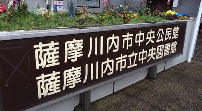 Photo of Library 薩摩川内市立中央図書館 at 大小路町14-5, 薩摩川内市 895-0076, Japan