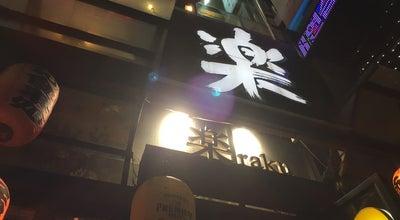 Photo of Sake Bar IZAKAYA 楽(raku) 라꾸 at 분당구 정자동 23-1 지파크프라자1층, 성남시, South Korea