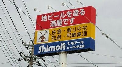 Photo of Brewery ロコビア at 上座1193, 佐倉市, Japan