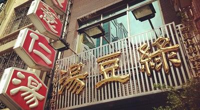 Photo of Dessert Shop 鍾家高雄綠豆湯大王 at 青年二路160號, 苓雅區 802, Taiwan