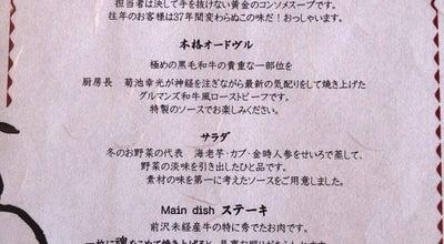 Photo of Steakhouse グルマンズ和牛 at 日光市 321-1421, Japan