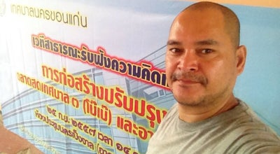Photo of Monument / Landmark สำนักงานเทศบาล ขอนแก่น at Thailand