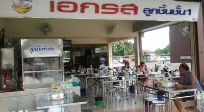 Photo of Ramen / Noodle House เอกรส ลูกชิ้นชั้น 1 at Thailand